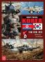 Next War: Korea